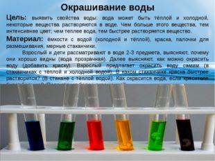Окрашивание воды Цель: выявить свойства воды: вода может быть тёплой и холодн