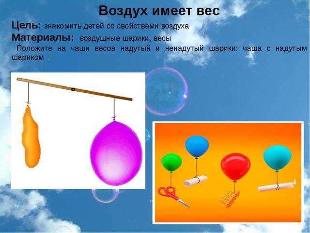 Воздух имеет вес Цель: знакомить детей со свойствами воздуха Материалы: возд...