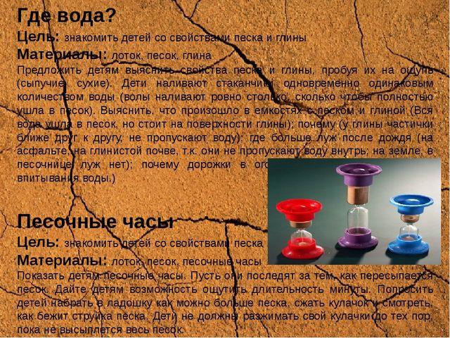 Где вода? Цель: знакомить детей со свойствами песка и глины Материалы: лоток,...