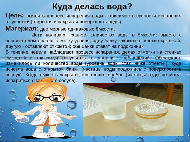 Куда делась вода? Цель: выявить процесс испарения воды, зависимость скорости...