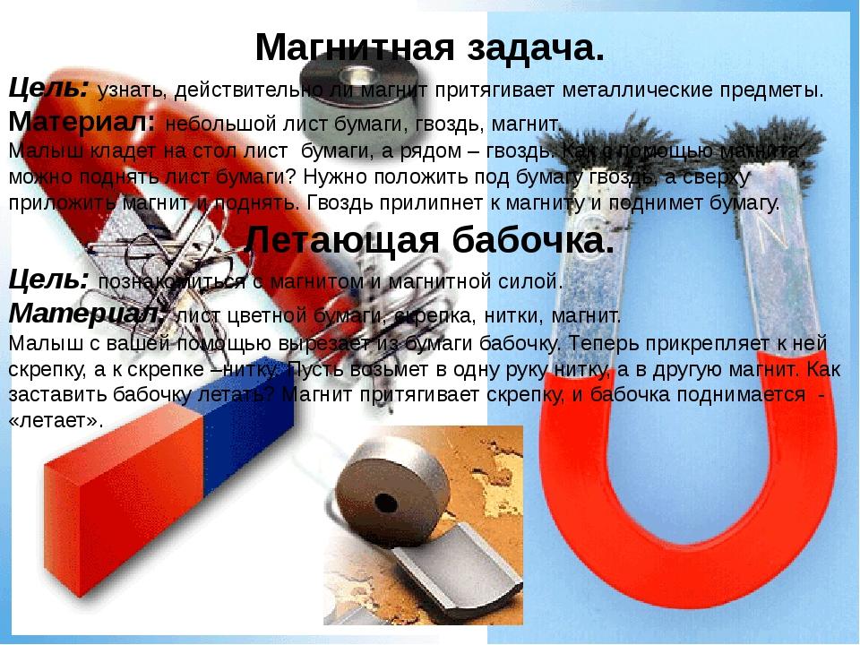 Магнитная задача. Цель: узнать, действительно ли магнит притягивает металличе...