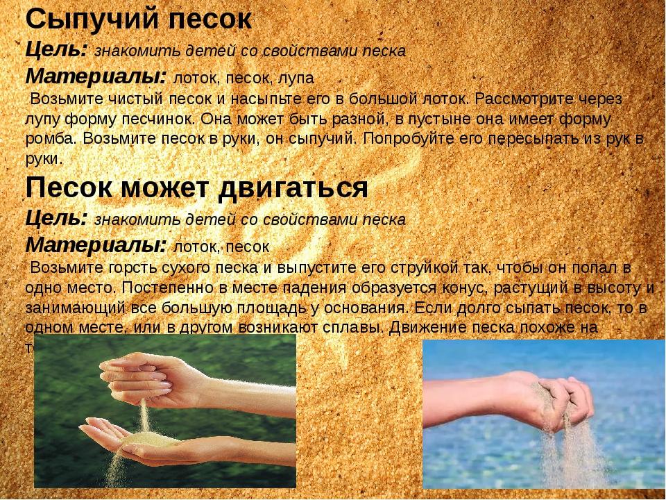 Сыпучий песок Цель: знакомить детей со свойствами песка Материалы: лоток, пес...