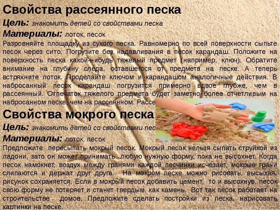 Свойства рассеянного песка Цель: знакомить детей со свойствами песка Материал...