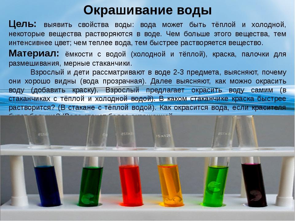 Окрашивание воды Цель: выявить свойства воды: вода может быть тёплой и холодн...