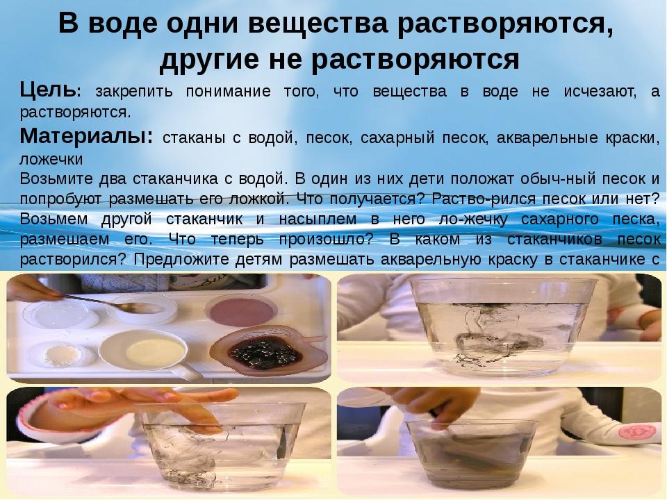В воде одни вещества растворяются, другие не растворяются Цель: закрепить пон...