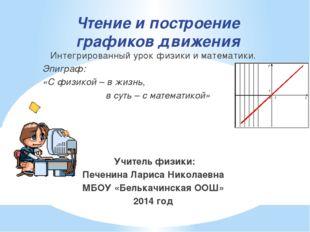 Чтение и построение графиков движения Интегрированный урок физики и математик