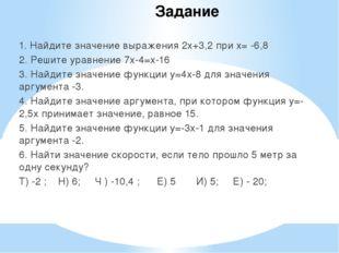 Задание 1. Найдите значение выражения 2х+3,2 при х= -6,8 2. Решите уравнение