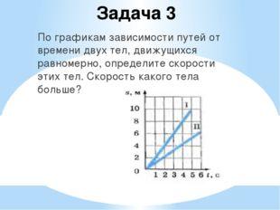 Задача 3 По графикам зависимости путей от времени двух тел, движущихся равном