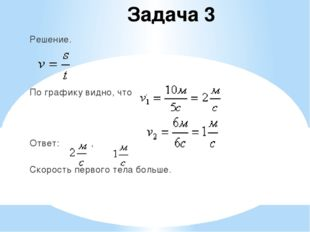 Задача 3 Решение.  По графику видно, что . Ответ: ,   Скорость