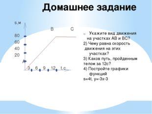 Домашнее задание s,м В С 80 60 40 20 А 3 6 9 12 t,с Укажите вид движения на у