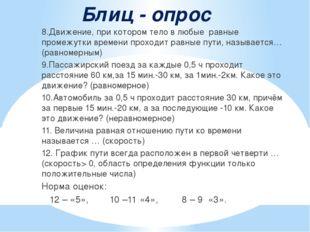 Блиц - опрос 8.Движение, при котором тело в любые равные промежутки времени п