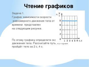Чтение графиков Задача 1. График зависимости скорости равномерного движения т