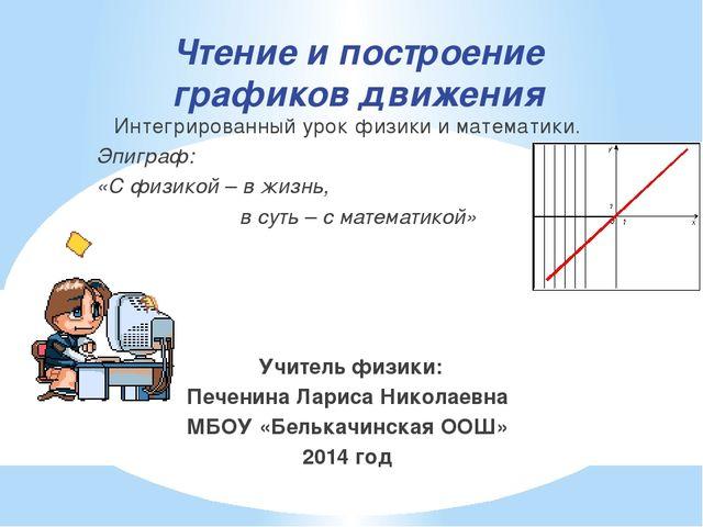 Чтение и построение графиков движения Интегрированный урок физики и математик...