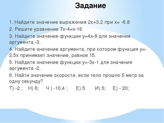 Задание 1. Найдите значение выражения 2х+3,2 при х= -6,8 2. Решите уравнение...