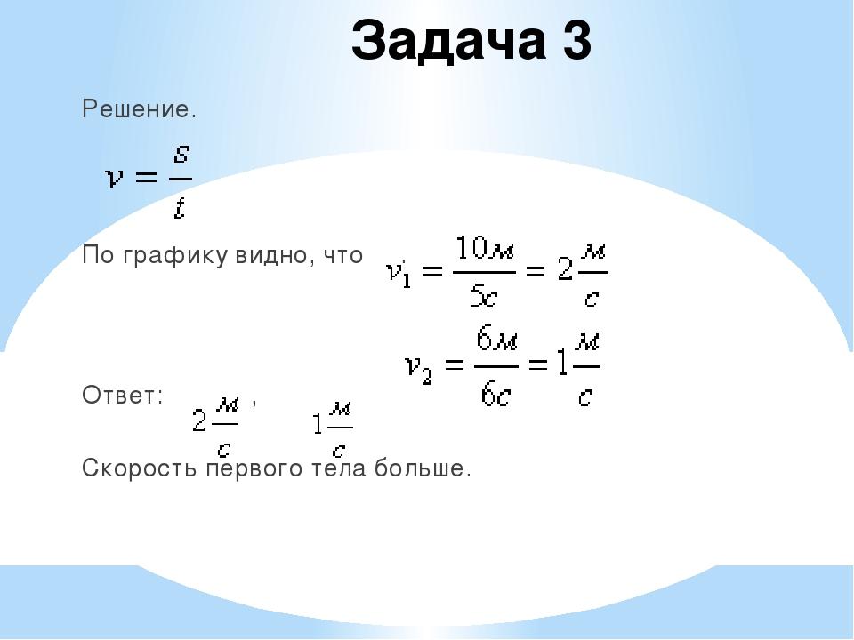 Задача 3 Решение.  По графику видно, что . Ответ: ,   Скорость...