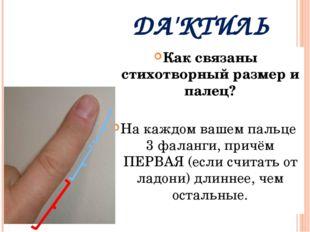 ДА'КТИЛЬ Как связаны стихотворный размер и палец? На каждом вашем пальце 3 ф