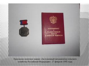 Присвоено почетное звание «Заслуженный механизатор сельского хозяйства Россий