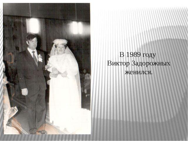 В 1989 году Виктор Задорожных женился.
