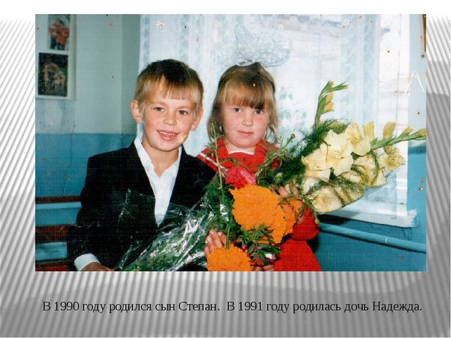 В 1990 году родился сын Степан. В 1991 году родилась дочь Надежда.