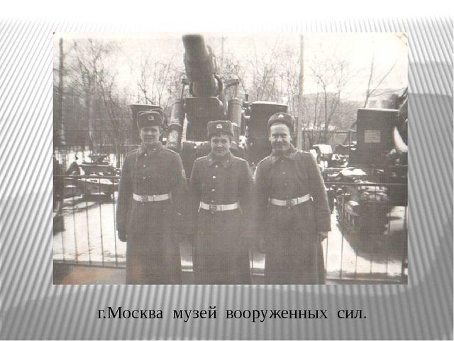 г.Москва музей вооруженных сил.