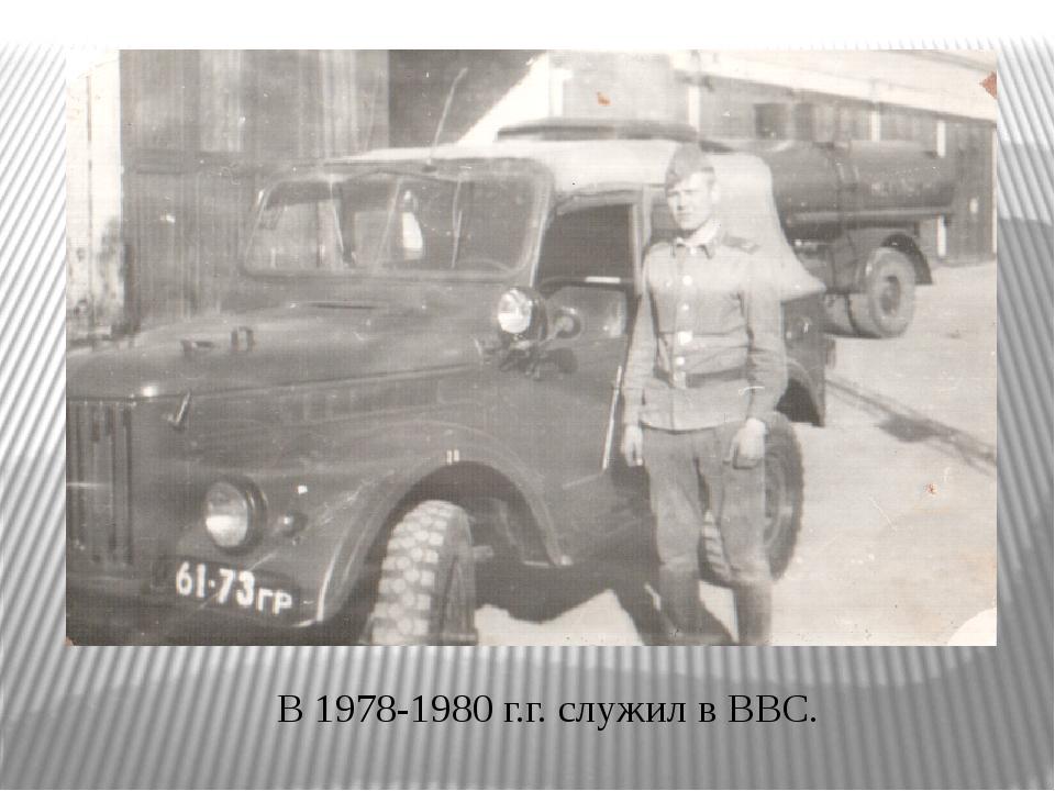В 1978-1980 г.г. служил в ВВС.