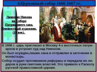 В 1666 г. царь пригласил в Москву 4-х восточных патри-архов и устроил суд над