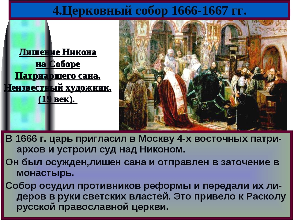 В 1666 г. царь пригласил в Москву 4-х восточных патри-архов и устроил суд над...