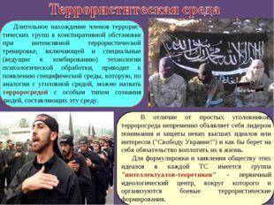 Длительное нахождение членов террорис-тических групп в конспиративной обстано