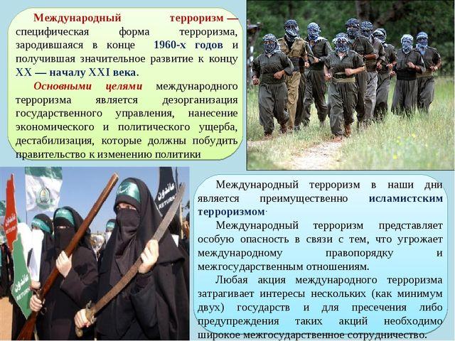 Международный терроризм— специфическая форма терроризма, зародившаяся в конц...