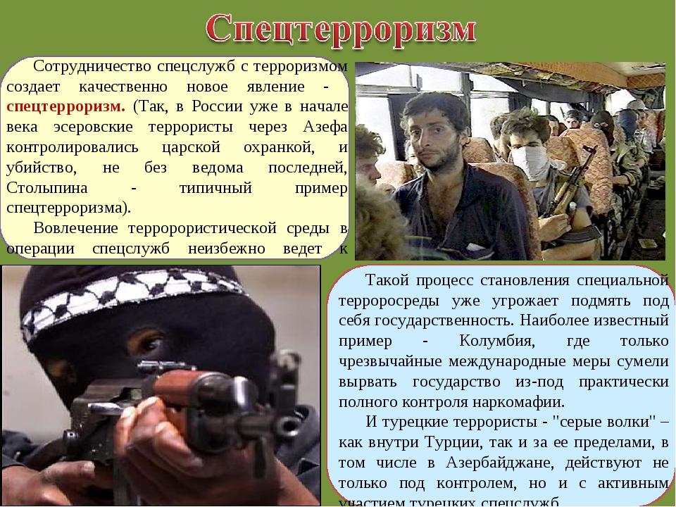 Сотрудничество спецслужб с терроризмом создает качественно новое явление - сп...