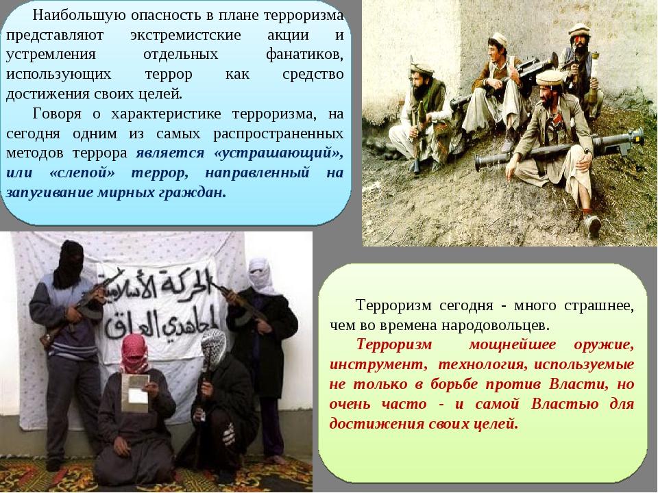 Наибольшую опасность в плане терроризма представляют экстремистские акции и у...