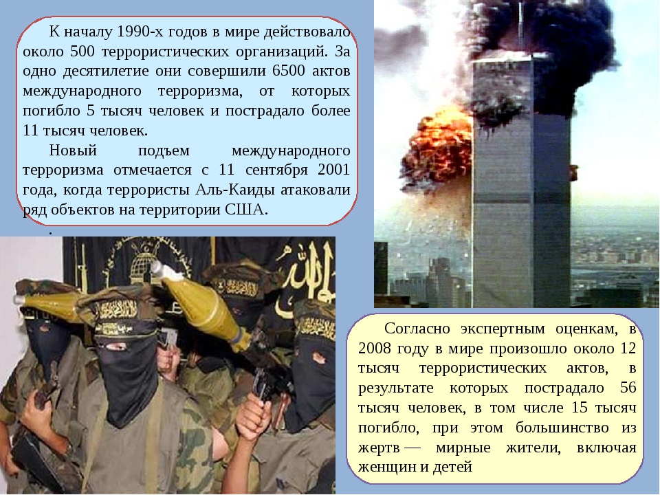 К началу 1990-х годов в мире действовало около 500 террористических организац...