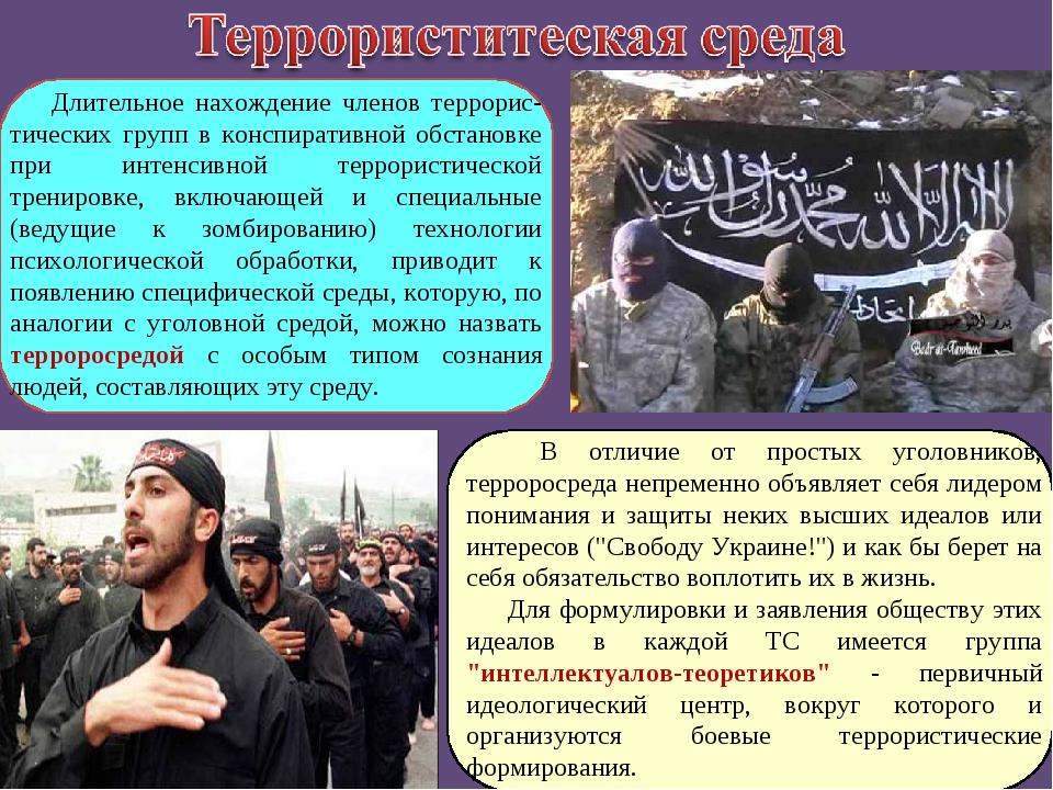Длительное нахождение членов террорис-тических групп в конспиративной обстано...