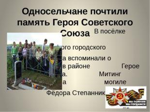Односельчане почтили память Героя Советского Союза В посёлке Мальцево Озё
