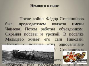 Немного о сыне После войны Фёдор Степанников был председателем колхоза имени