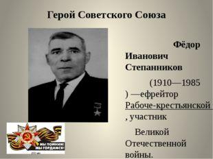 Герой Советского Союза Фёдор Иванович Степанников (1910—1985)—ефрейтор Рабо