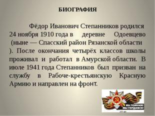 БИОГРАФИЯ Фёдор Иванович Степанников родился24 ноября1910 годав деревне Од