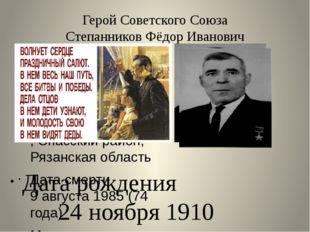 Герой Советского Союза Степанников Фёдор Иванович Дата рождения24 ноября1910