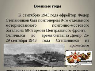 Военные годы К сентябрю1943 годаефрейтор Фёдор Степанников был понтонёром 9