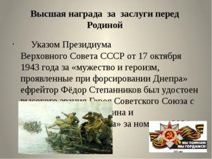 Высшая награда за заслуги перед Родиной Указом ПрезидиумаВерховного Совета С