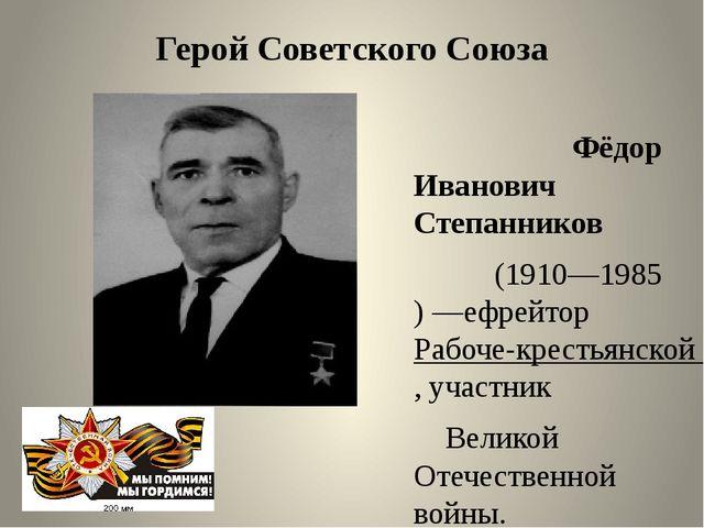 Герой Советского Союза Фёдор Иванович Степанников (1910—1985)—ефрейтор Рабо...