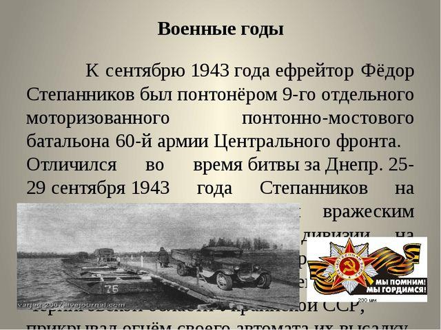 Военные годы К сентябрю1943 годаефрейтор Фёдор Степанников был понтонёром 9...