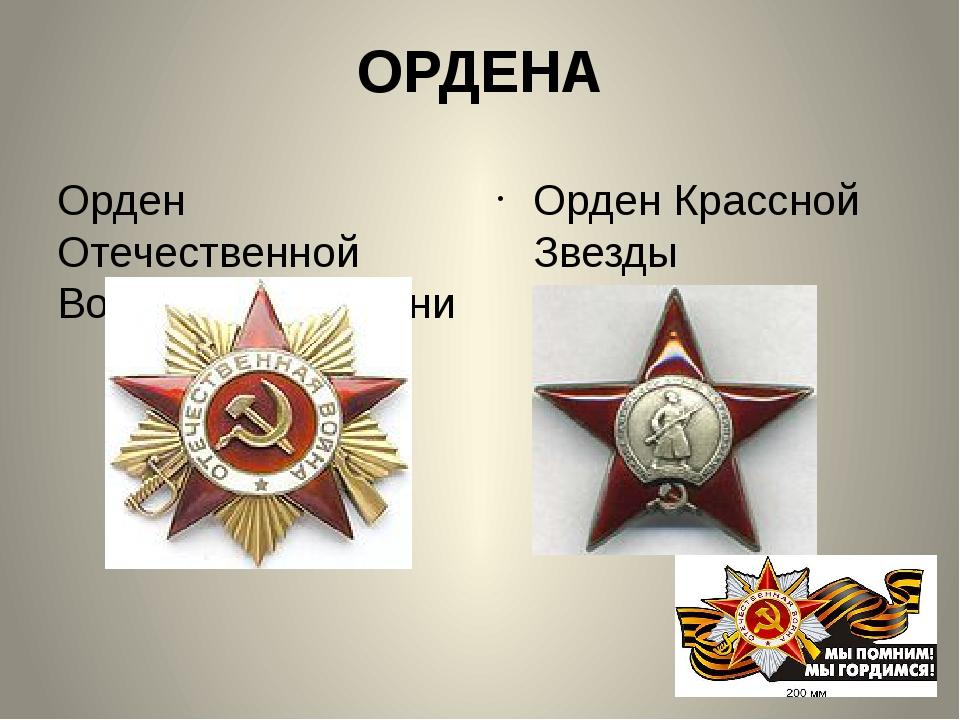 ОРДЕНА Орден Отечественной Войны 1-ой степени Орден Крассной Звезды