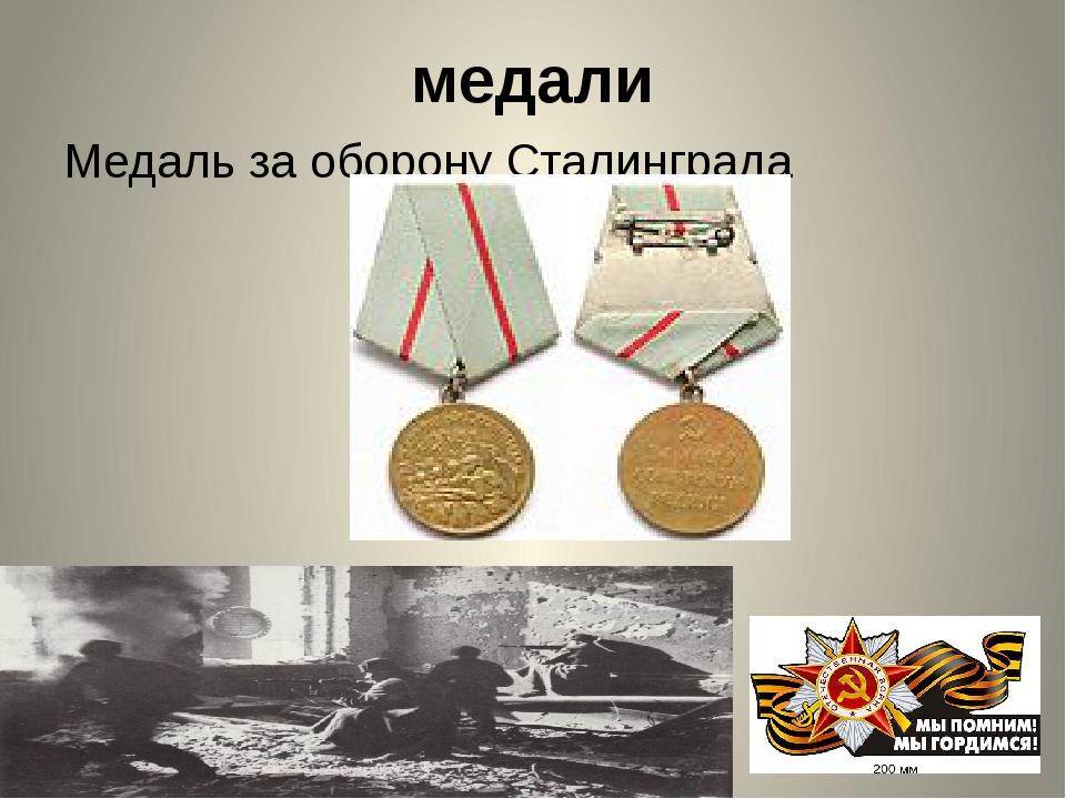 медали Медаль за оборону Сталинграда