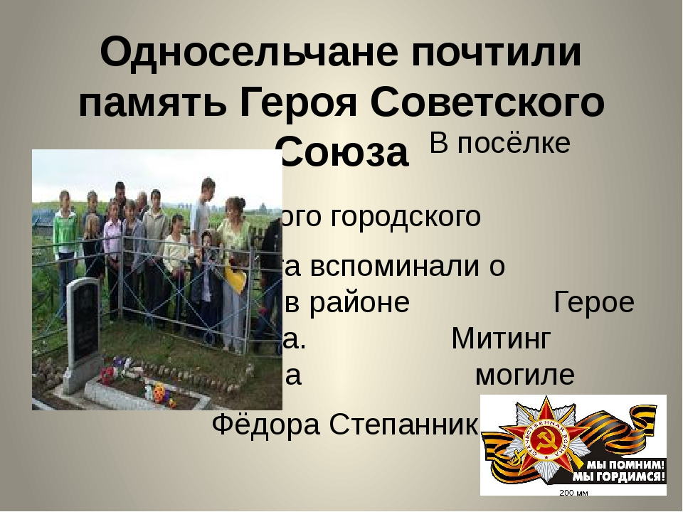 Односельчане почтили память Героя Советского Союза В посёлке Мальцево Озё...