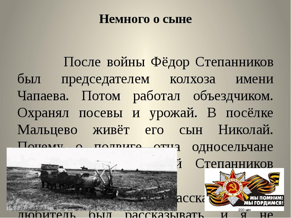 Немного о сыне После войны Фёдор Степанников был председателем колхоза имени...