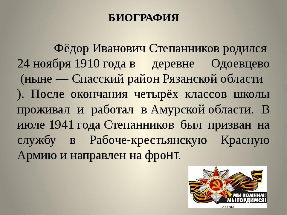 БИОГРАФИЯ Фёдор Иванович Степанников родился24 ноября1910 годав деревне Од...