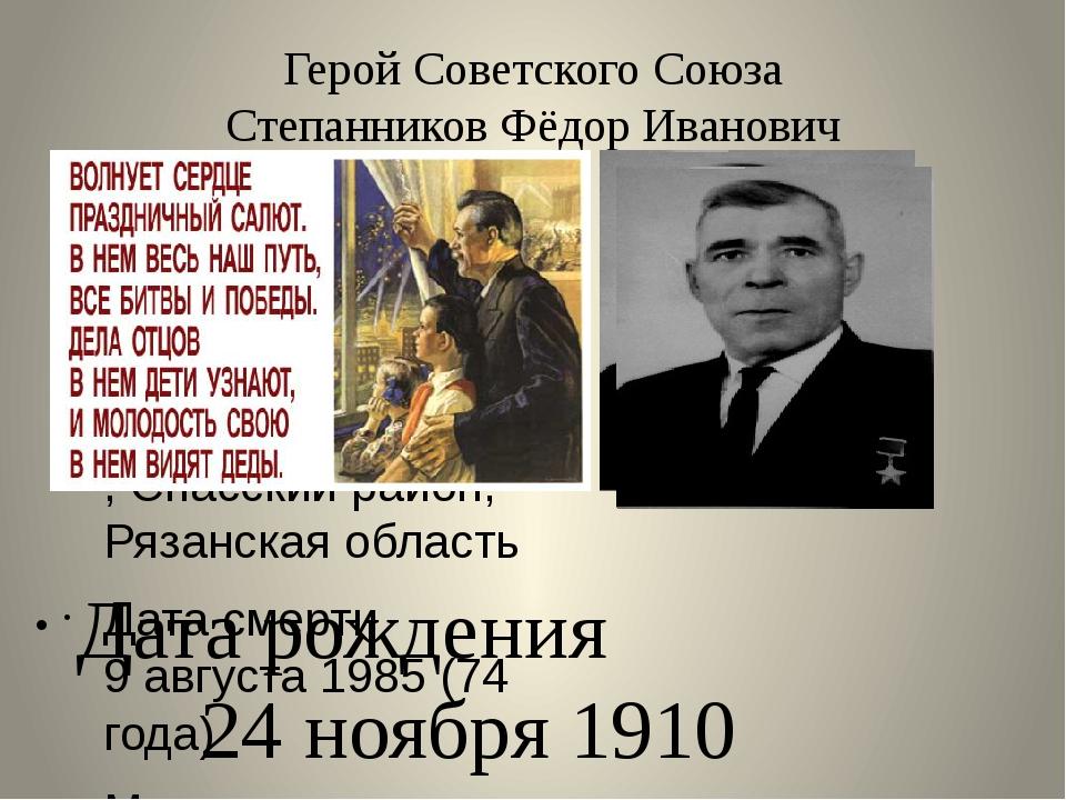 Герой Советского Союза Степанников Фёдор Иванович Дата рождения24 ноября1910...