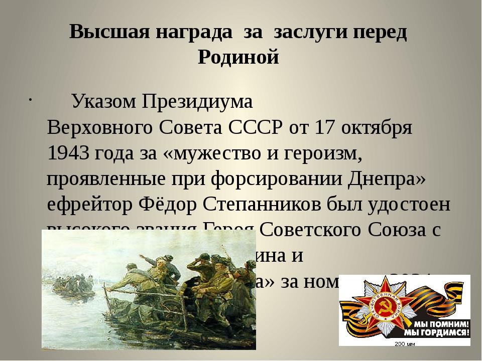 Высшая награда за заслуги перед Родиной Указом ПрезидиумаВерховного Совета С...