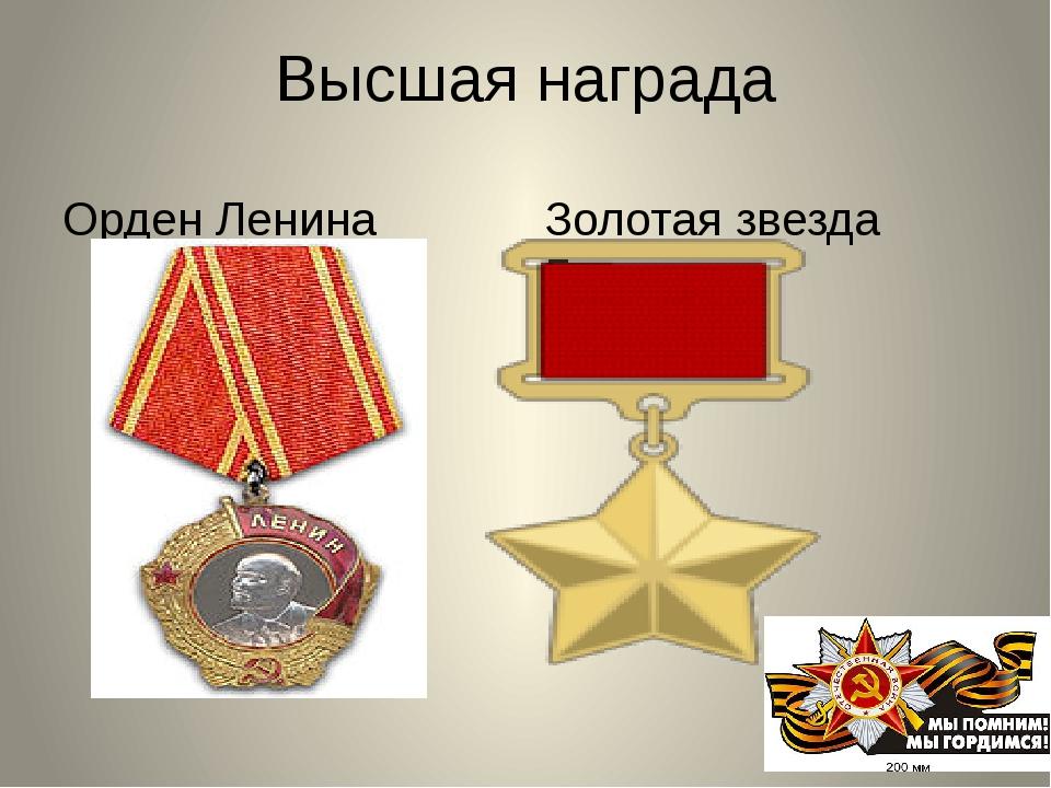 Высшая награда Орден Ленина Золотая звезда Героя
